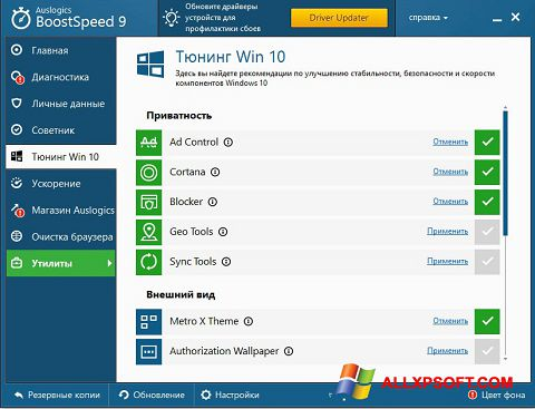Снимак заслона Auslogics BoostSpeed Windows XP