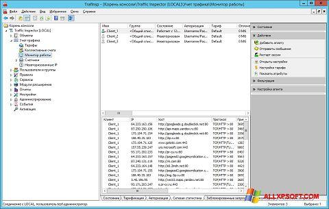 Снимак заслона Traffic Inspector Windows XP