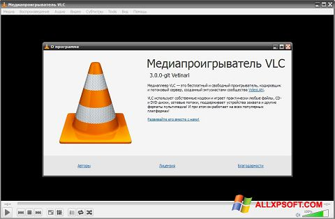 Снимак заслона VLC Media Player Windows XP