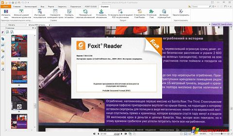 Снимак заслона Foxit Reader Windows XP