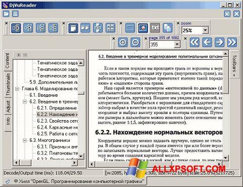 Снимак заслона DjVu Reader Windows XP